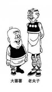 《老夫子》漫画作者王家禧安详离世