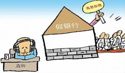 """科普!南京李鬼银行吸储4亿 何为""""李鬼""""银行"""