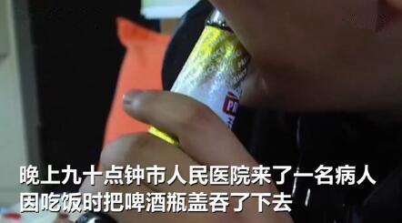 男子喝啤酒太猛吞下瓶盖 医生竟用避孕套将盖子取出