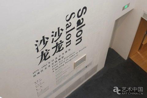 """中间美术馆2017首展""""沙龙沙龙"""":打开历史的窗口"""