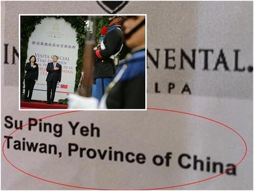 """蔡英文入住的洪都拉斯酒店的账单上写着""""中国台湾省"""""""