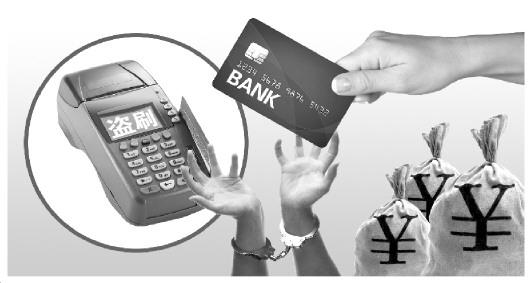 重庆破获重特大银行卡盗刷案