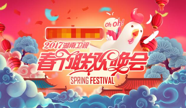 2017湖南卫视鸡年春晚