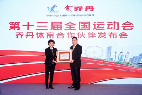 乔丹体育股份有限公司总经理倪振年接受天津全运组委会授牌
