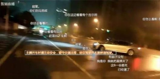 临时工干得?熊猫TV主播直播醉驾撞墙违规吗?