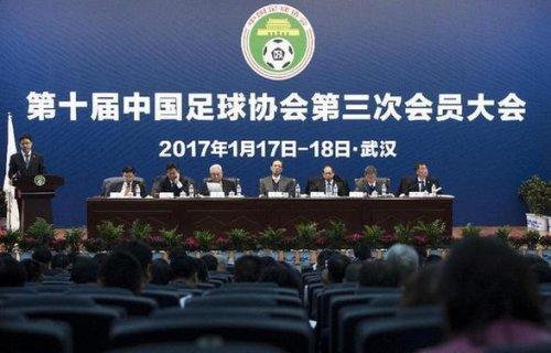 第十届中国足球协会第三次会员大会在武汉开幕
