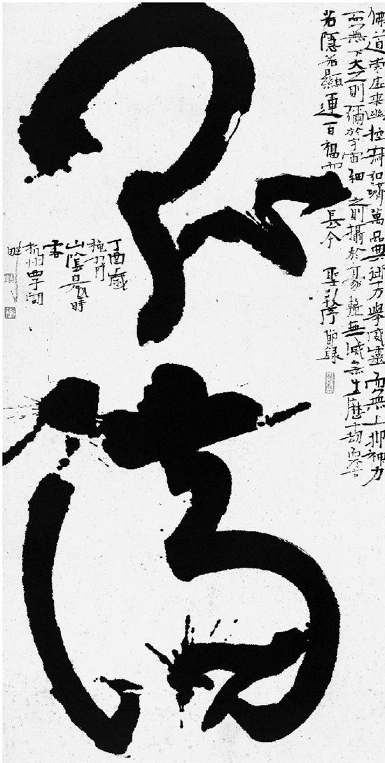 两个汉字 能变幻出多少种书法
