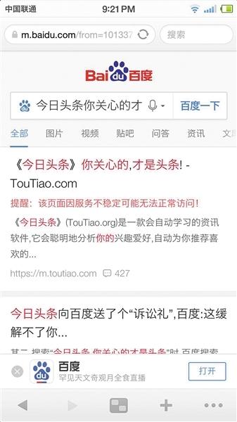 财经频道 投资理财   记者昨日使用百度搜索今日头条显示的搜索结果.