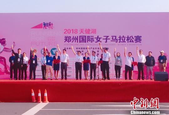 2018郑州国际女子马拉松赛开跑 埃塞俄比亚选手夺冠