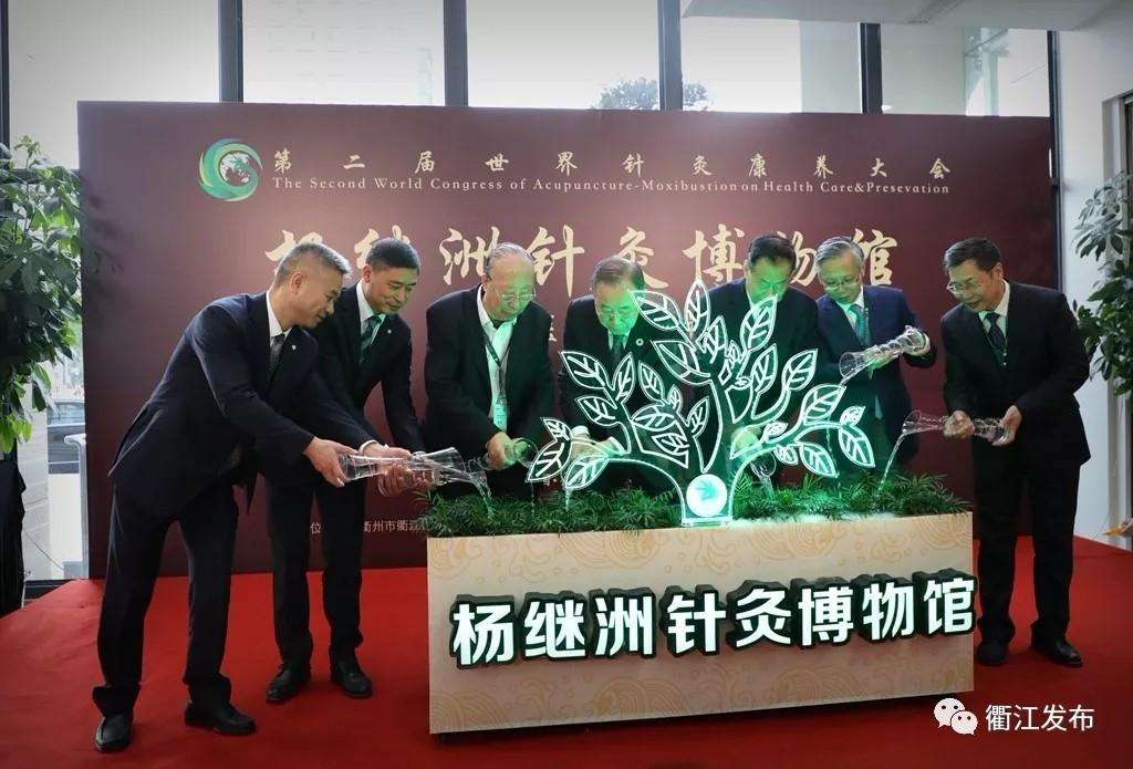 """联合国第八任秘书长、博鳌亚洲论坛理事长潘基文来衢江访问,考察中国(衢江)中医针灸传承创新试验区,并发表以""""可持续发展""""为主题的演讲。"""