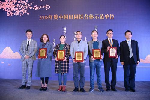2018年度中国田园综合体示范单位.JPG