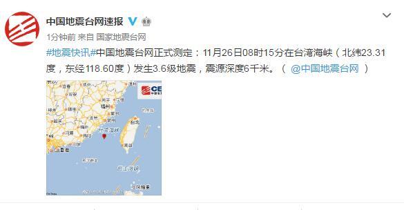台湾海峡6.2级地震最新消息!3.6级地震相继发生仅差18分钟 泉州
