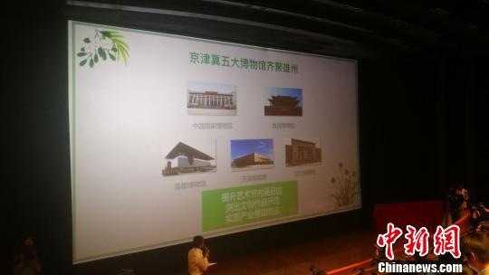 """首届""""雄安·雄州文化艺术节""""将在河北雄县举办"""