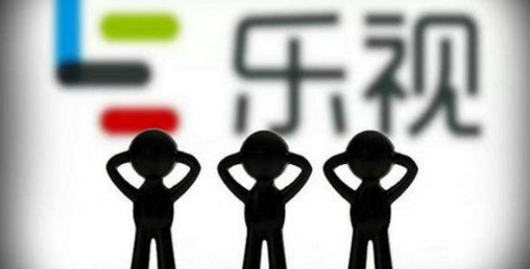 乐视网昨起停牌上市暂停几成定局净资产负30亿元完整v定局视频图片