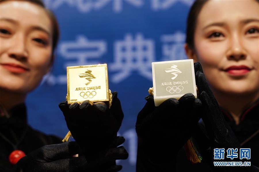 北京2022冬奧徽寶典藏版、珍藏版正