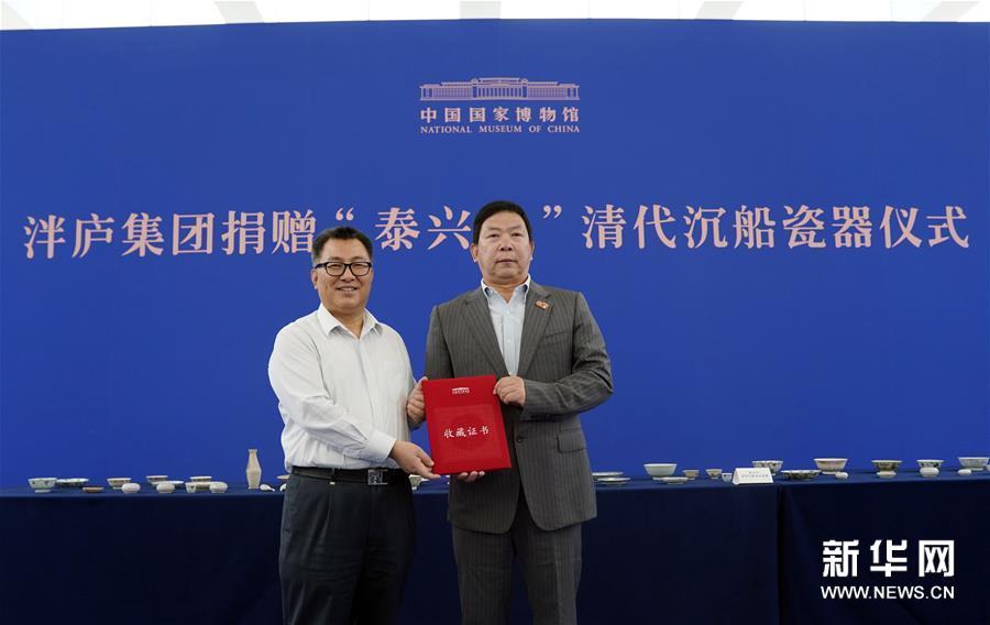 (文化)(1)190余件清代沉船瓷器入藏國博