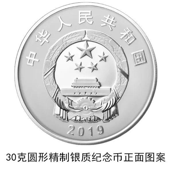 新中国成立70周年纪念币发行!新中国成立70周年纪念币预约方式+