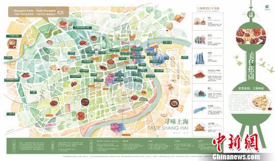 首届上海美食节启幕手绘版上海味道美食地图发布