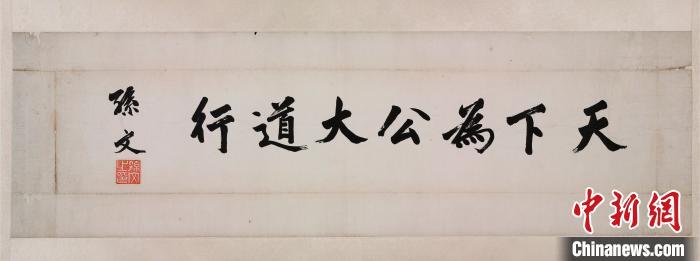 """孙中山书写的""""天下为公大道行""""横幅(中国国家博物馆藏),这是孙中山对孔子等圣贤心目中理想社会内容的一种提炼和总结。主办方供图"""
