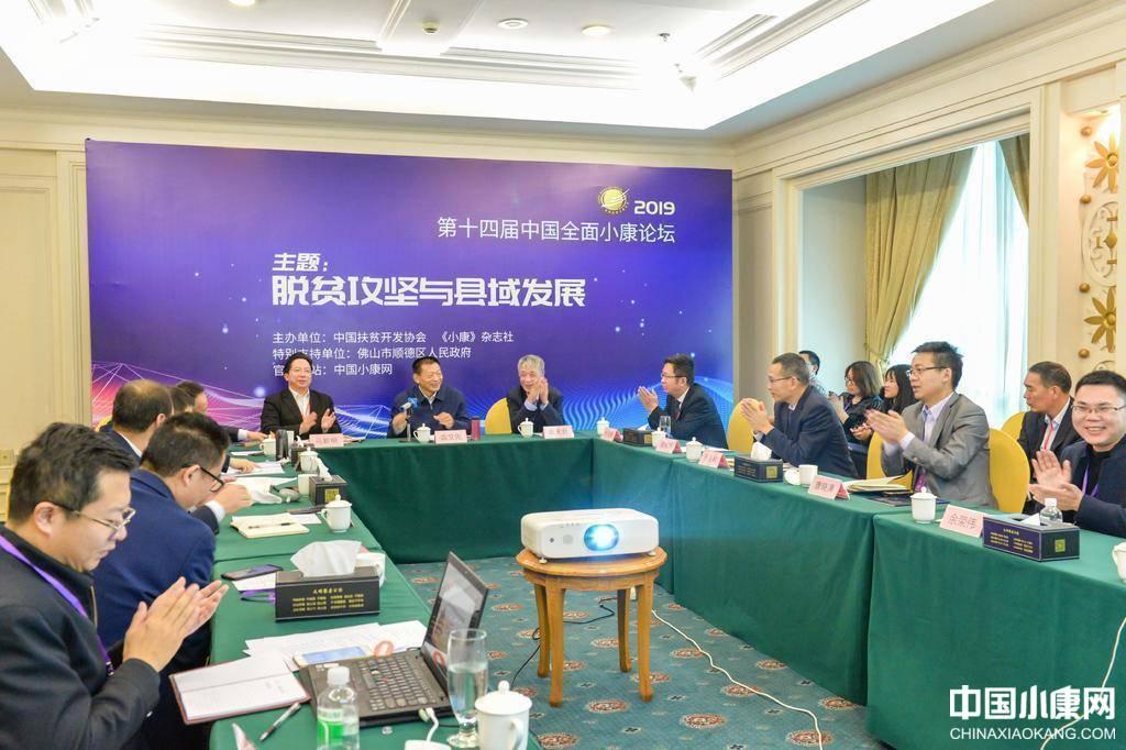 2019第十(shi)四屆中(zhong)國全面小康論壇于12月28日在廣東省佛山市……