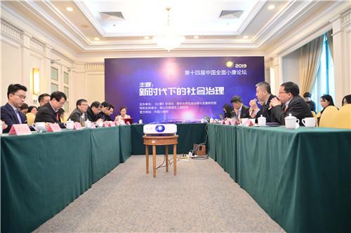 由中(zhong)國扶(fu)貧開發協會、《小康》雜志(zhi)社共同主辦的2019第十(shi)四屆……
