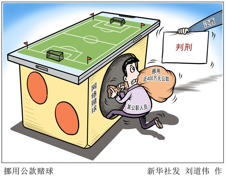 (图表·漫画)[法治]挪用公款赌球