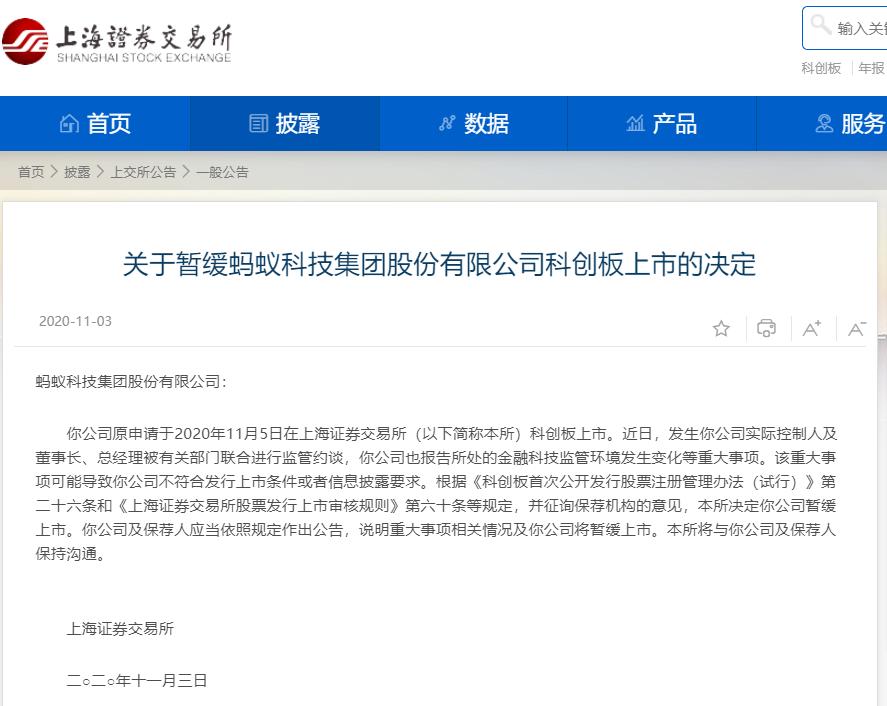 马云被四部门约谈原因 蚂蚁集团11月6日启动退款程序 蚂蚁集团被暂缓上市原因最新消息
