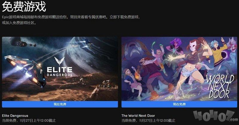 Epic本周喜加二 免费领精英危险和隔壁的世界