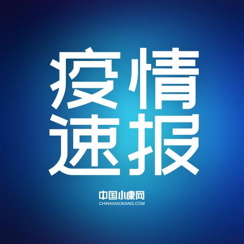 黑龙江望奎县宣布封城!黑龙江新增20例无症状感染者 北京顺义全区农村实行封闭管理 全国疫情1月11日最新消息