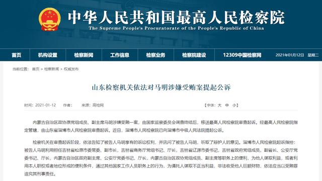 内蒙古自治区政协原副主席被公诉原因最新消息 内蒙古马明个人资料照片简历介绍