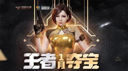 CF1月王者夺宝春节特卖会玩法攻略 2021CF1月王者夺宝活动网址