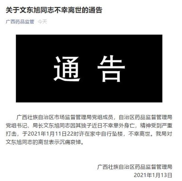 广西一女局长坠亡事发前儿子自杀 广西药监局局长坠楼身亡官方通报 其子疑患抑郁症前一天坠亡