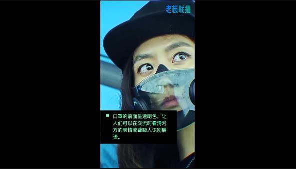 雷蛇推出N95透明智能口罩 口罩可以呈现个性化的颜色