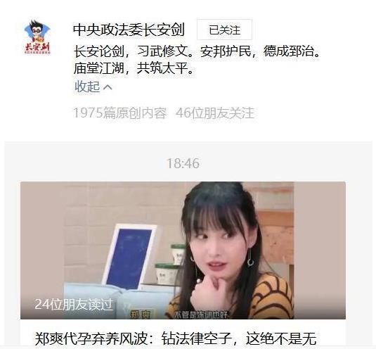 中央政法委长安剑发文直指《郑爽代孕弃养风波:钻法律空子,这绝不是无辜!》