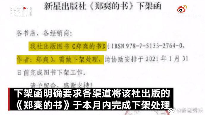 出版社发函要求下架郑爽的书 张恒郑爽代孕弃养事件最新消息