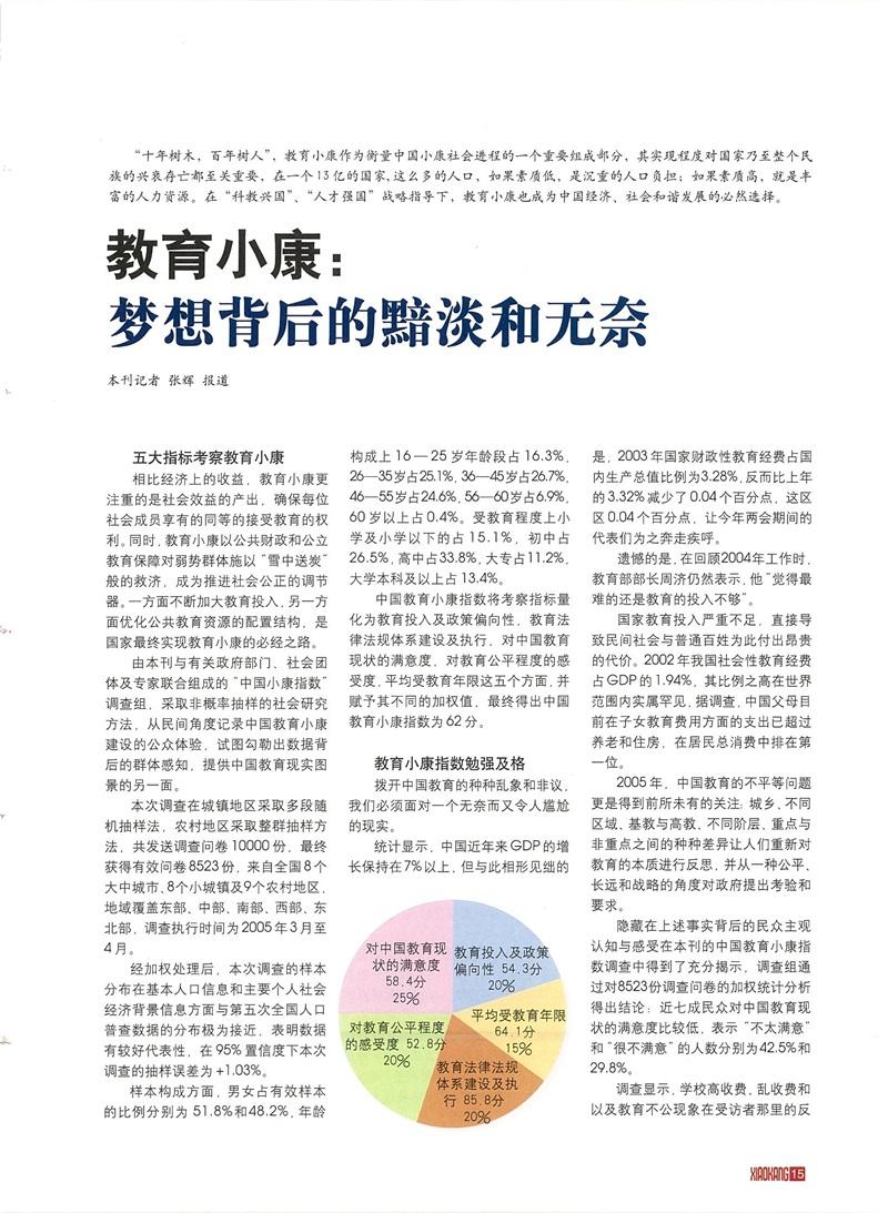 中国教育小康指数为62分 梦想背后的黯淡和无奈