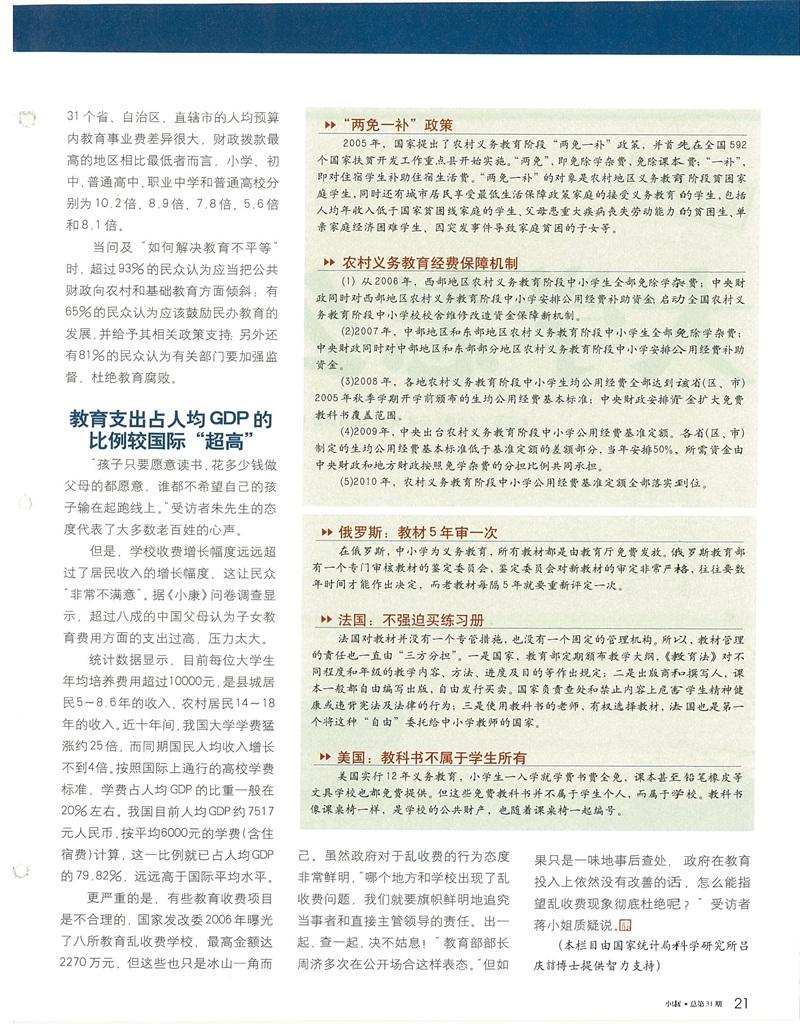 2005~2006中国教育小康指数:63.2分 投入结构失衡、教育不公平问题突出