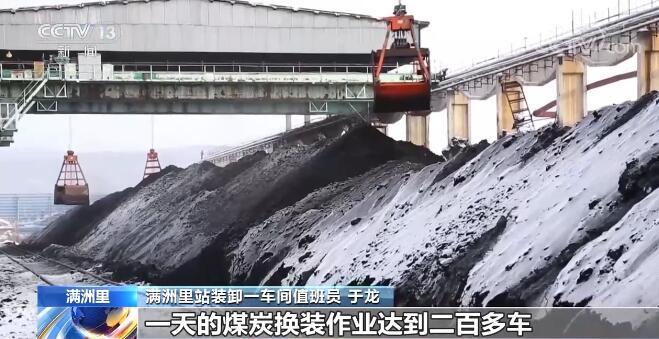 铁路货运多方联动 确保春节期间物资供应
