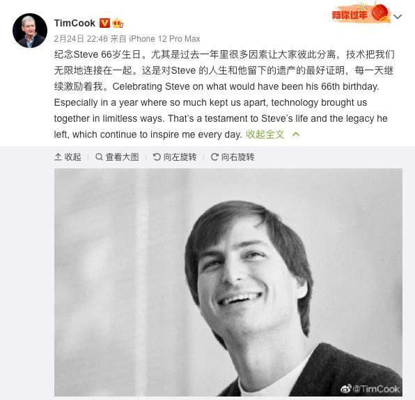 苹果CEO库克发文缅怀乔布斯 每一天都激励着我
