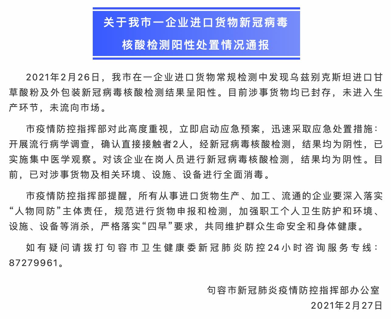 江苏句容进口甘草酸粉核酸阳性最新消息 更多细节曝光!