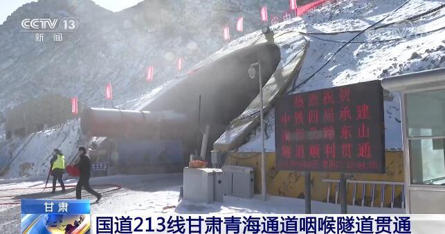 国家重点工程国道213线甘肃青海通道咽喉隧道顺利贯通