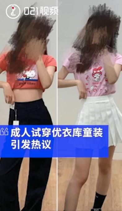 优衣库回应未禁止成人试穿童装 建议消费者根据自身情况选择