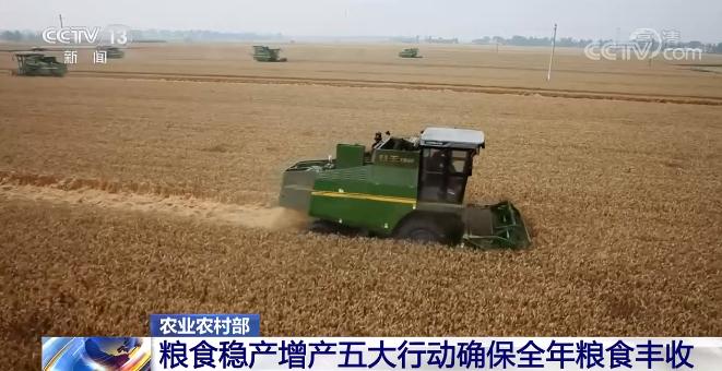 农业农村部:稳产增产五大行动 确保全年粮食丰收