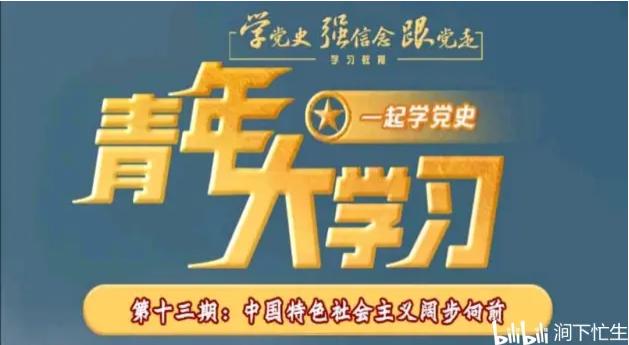 2021年青年大学习第十一季第十三期完整版答案一览 青年大学习第11季第13期中国特色社会主义阔步向前完整答案