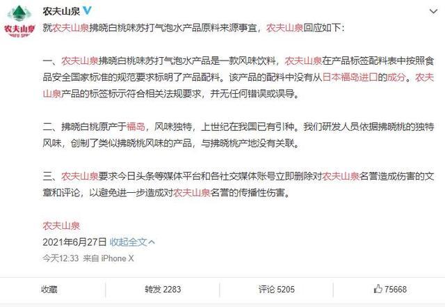 农夫山泉否认涉日本福岛进口成分 旗下气泡水产品主打福岛县产招牌引关注