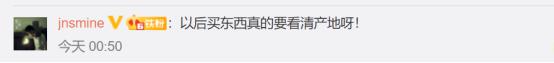 官方通报农夫山泉气泡水原料来源 农夫山泉否认涉日本福岛进口成分 网友质疑虚假宣传