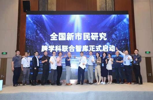 """""""新市民""""如何融入城市?第二届新市民生态建设论坛在江苏昆山举办"""