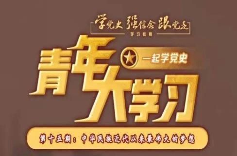 2021年青年大学习第十一季第十五期答案大全!青年大学习第11季第15期中华民族近代以来最伟大的梦想完整版答案
