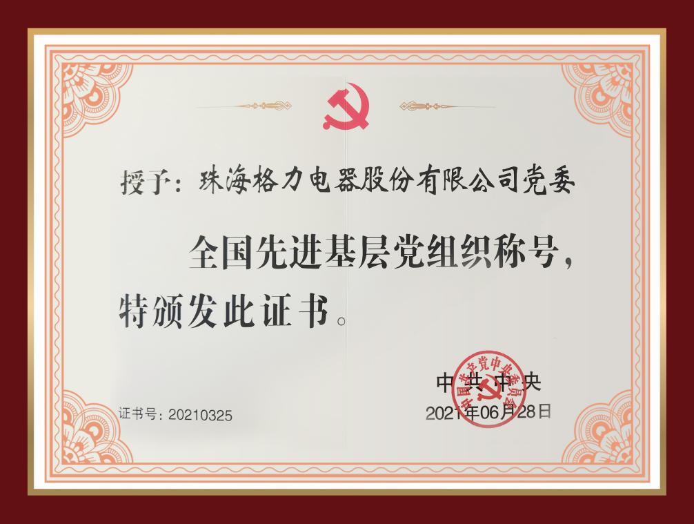 珠海格力电器党委获评全国先进基层党组织