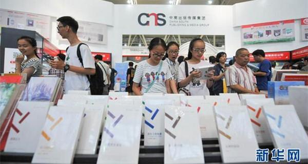 第26届全国图书交易博览会在包头开幕 展出图书逾23万种